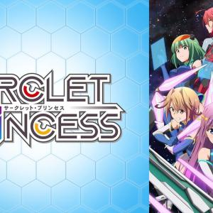 【アニメ】「CIRCLET PRINCESS(サークレット・プリンセス)」 って?!