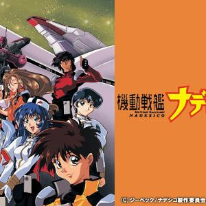 【1996】「機動戦艦ナデシコ」とかいうアニメwww