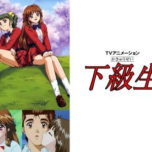 【1999】「TVアニメ 下級生」について語ろう