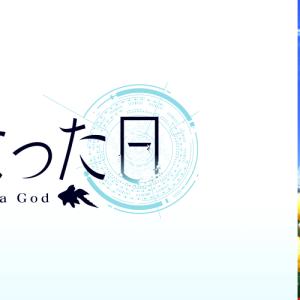 【2020】今期アニメ豊作だな