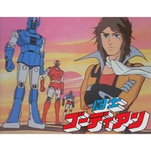 【1979】君は知るか?アニメ「闘士ゴーディアン」【知るか!】