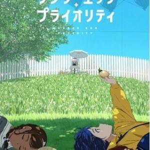 【アニメ】「ワンダーエッグ・プライオリティ」おもろそうやんwwww