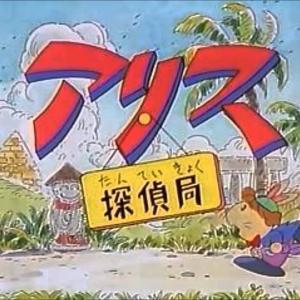 【アニメ】「アリス探偵局」知ってる?wwww