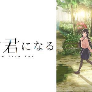 【求む】リズ鳥→レヴュー→やが君見たワイが次に見るべきアニメ