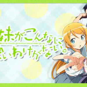 【名作】クソ生意気妹アニメ「俺の妹がこんなに可愛いわけがない」