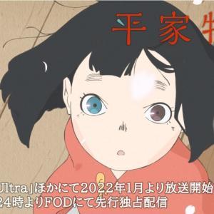 【平家物語】アニメ化決定! 原作終了から800年越し