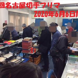 【開催中止】6月6日開催 第5回名古屋切手フリマ 出店者(暫定)