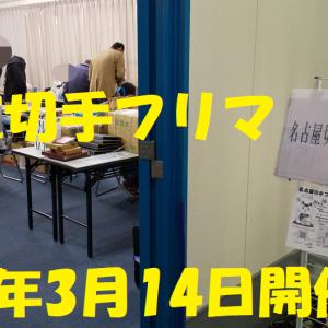 【開催中止】第5回名古屋切手フリマin大須 出店者(暫定) 2/27更新