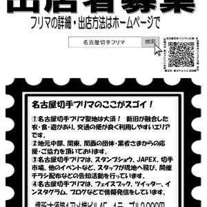 【名古屋切手フリマ】随時、出店者募集中