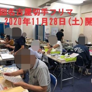 11月28日開催予定 第6回名古屋切手フリマ出店者(暫定)