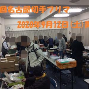 9月12日開催 第5回名古屋切手フリマ出店者
