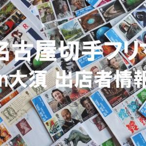 【再掲載】ガラケーで名古屋切手フリマ管理人ブログ回覧されている方へ