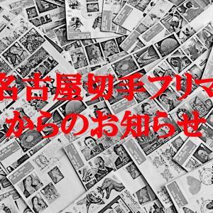 【重要】名古屋切手フリマ開催におけるお知らせ 3/31更新