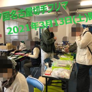 20201年3月13日開催予定 第7回名古屋切手フリマ出店者(暫定)