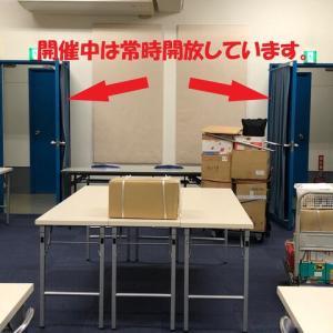 名古屋切手フリマ開催中の会場内換気状態について