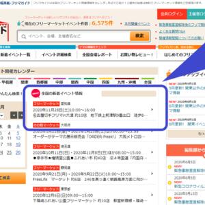 第6回名古屋切手フリマ開催情報をフリマガイドへ掲載