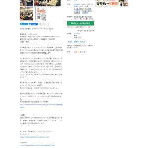 ジモティーへ第6回名古屋切手フリマ開催情報を掲載