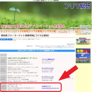 【フリマ@愛知】と【フリマ総研】へ次回、名古屋切手フリマ開催情報掲載
