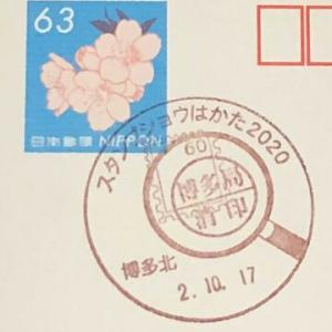 「博多局 消印モレ印」を取り入れた「スタンプショウはかた2020」小型印