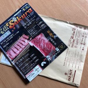 情報誌「咲楽 sakura」へ11月開催の名古屋切手フリマ情報掲載