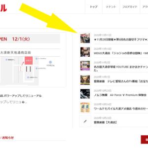 大須アメ横ビルHPに名フリ開催情報が掲載