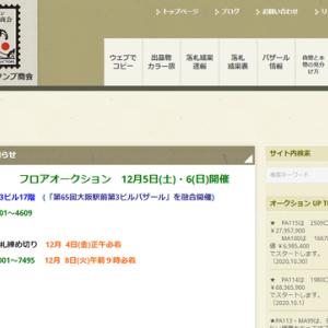 今週末は、今年最後のジャパンなんで大阪入りです。
