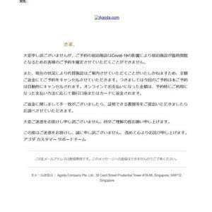 アゴダ最悪、来週の大阪のホテル、勝手にキャンセルされた