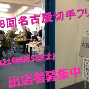 第8回名古屋切手フリマ開催予定日が決まりました