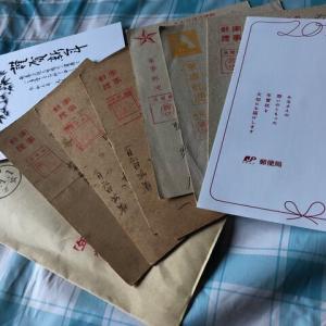 軍事郵便の御年賀を頂戴しました\(^o^)/