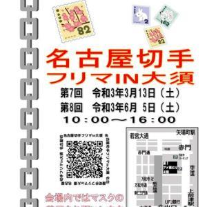 2021年3月・6月に向けて、名古屋切手フリマチラシ更新