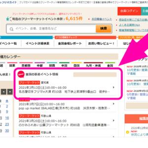 「フリマガイド」へ第7回名古屋切手フリマ開催情報掲載
