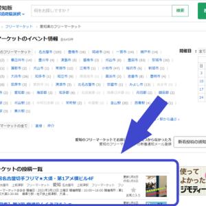 「ジモティー」へ第7回名古屋切手フリマ開催情報掲載