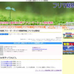 「フリマ@愛知」と「フリマ総研」へ名古屋切手フリマ開催情報掲載