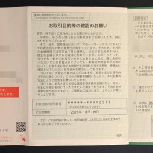 名古屋切手フリマ「ゆうちょ口座」
