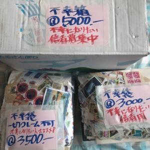続4 8/7-8 切手倉庫名古屋マーケットでのミナカタ販売予定品