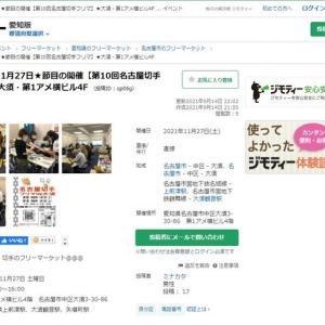 第10回名古屋切手フリマ開催に向けてジモティーへ