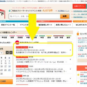 「フリマガイド」へ第10回名古屋切手フリマ開催情報掲載