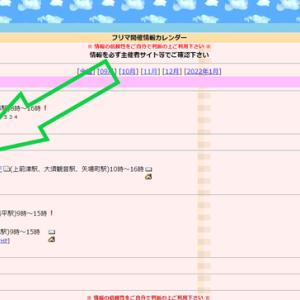 「フリーマーケットへ行こう」へ 第10回名古屋切手フリマ開催情報