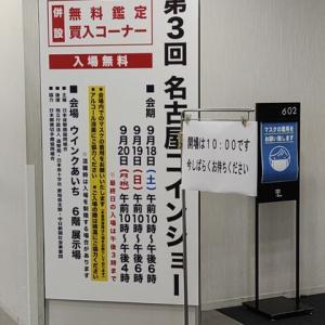 第3回名古屋コインショーへ出没してみた