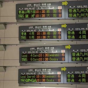 【WEST EXPRESS 銀河】山陽本線上り昼行列車の旅 前編