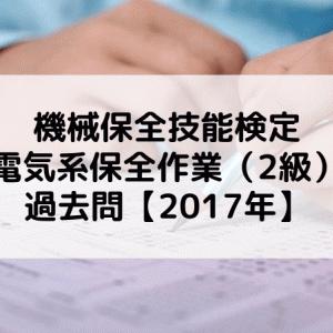 機械保全技能検定 電気系保全作業(2級)過去問 【2017年】