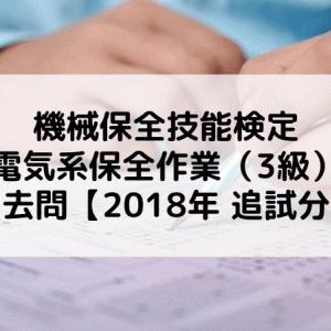 機械保全技能検定 電気系保全作業(3級)過去問 【2018年追試分】