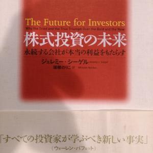 【投資の勉強におすすめ本】~株式投資の未来~