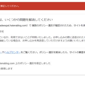 はてなブログ無料版 - Google Adsense合格まで(サイトの停止または利用不可)
