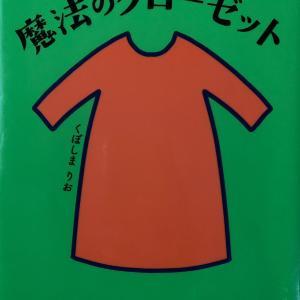 【本】いくつになっても好きな服を楽しく着たい