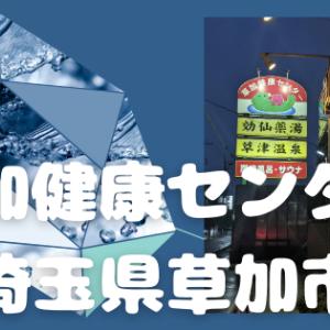 【サウナ探訪】湯乃泉草加健康センター