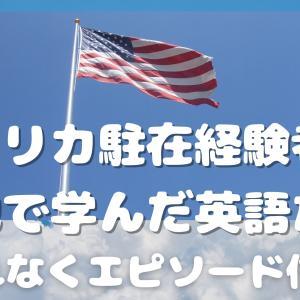 アメリカ駐在経験者が現地で学んだ英語たち(もれなくエピソード付き)