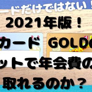 【楽天カードだけではない】2021年版!dカード GOLDのメリットで年会費の元は取れるのか?