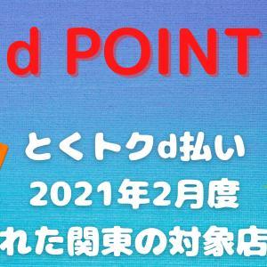 とくトクd払い(2021年2月キャンペーン)関東の隠れた対象店舗:20%還元で1,000円取り返そう!