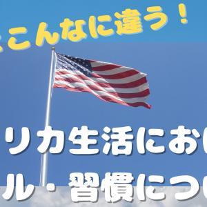日本とこれだけ違う!アメリカ生活におけるルール・習慣について